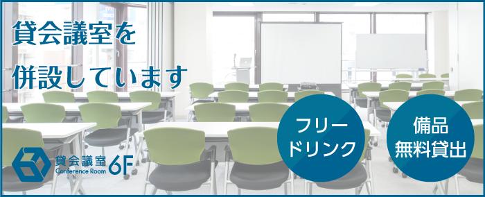 貸会議室を併設しています 貸会議室6F フリードリンク・備品無料貸出