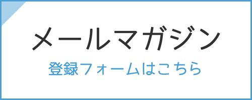 メールマガジン登録フォーム