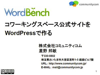 コワーキングスペース公式サイトをWordPressとBootstrapを組み合わせて作る。