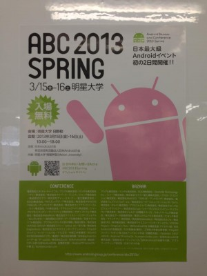 Android Bazaar and Conference 2013 Springが開催されます。