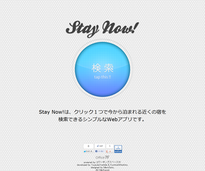 Stay Now!