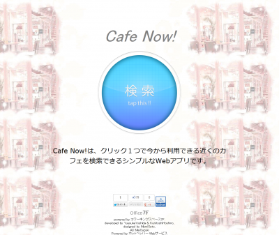 Cafe Now!