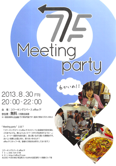 7Fの8月交流会