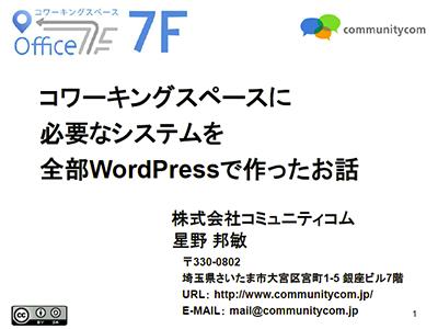 WordPressの名古屋でのイベント「WordFes Nagoya 2013」で、コワーキングスペース7FのWordPress実装についてお話しました。