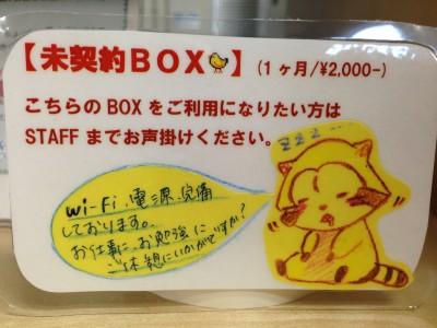 BOXのPOP