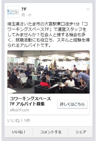 Facebook広告を使って、コワーキングスペースのアルバイトスタッフ募集の求人広告を出してみました。