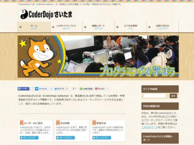 小学生・中学生向けプログラミング教室「CoderDojoさいたま」