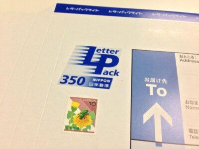 消費税増税前に買ったレターパックは10円切手を貼ると使えるというお話。
