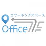 コワーキングスペース7F スタッフ編集部