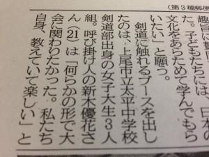 埼玉新聞にも取り上げられました。