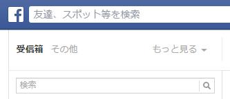 Facebookで自分の友達でもなくて共通の友達もいない人に、「その他」ではなくて「受信箱」にメッセージを届けるにはお金が掛かる。