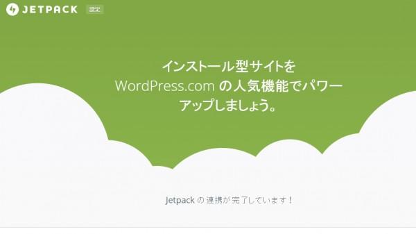 WordPressのJetpackプラグインには、サーバーがダウンしているかどうかの死活監視をしてくれる機能が無料で付いている。