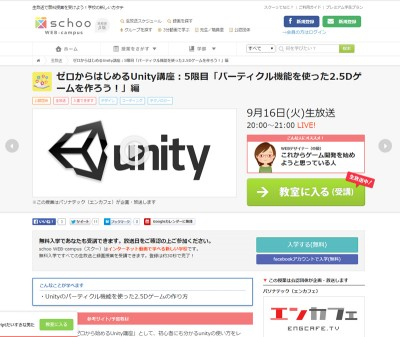 schoo(スクー)の「ゼロからはじめるUnity講座」が開催されました。