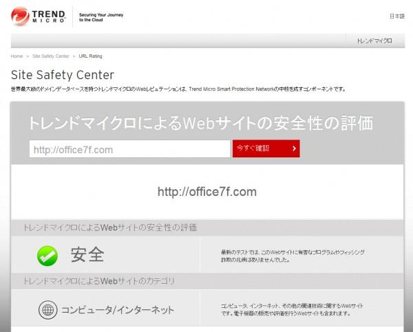 ウイルス対策ソフト(セキュリティソフト)で自分のWebサイトが危険と警告された時の対処法を考える。