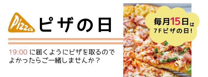 毎月15日は、コワーキングスペース7Fのピザの日です。