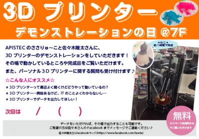 スクリーンショット 2014-11-18 13.18.34