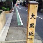 港区の坂には木製の標識が設置されている(大黒坂)