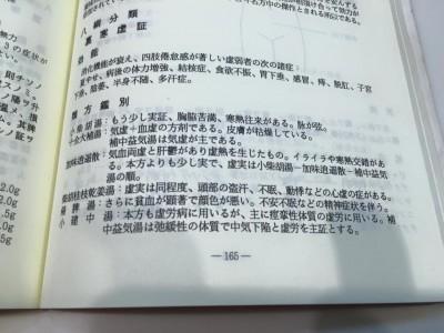 KAMPO煎専堂