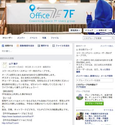 7F ユーザーズページ