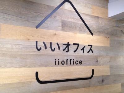 いいオフィス_ロゴ