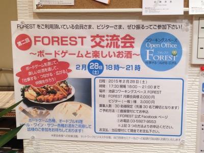 告知「FOREST交流会」