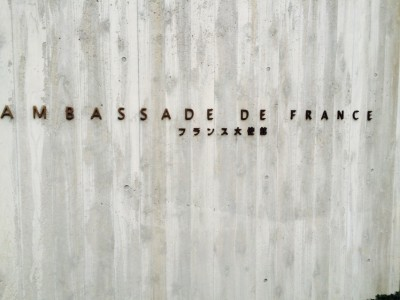ambassade de france1