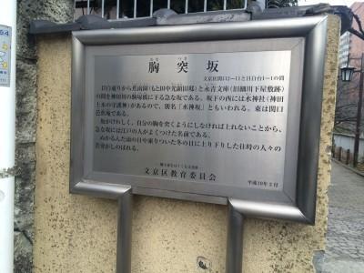 munatsukizaka