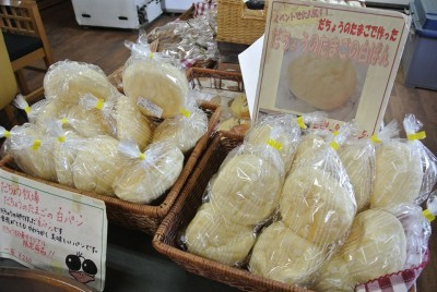 ダチョウ白パン