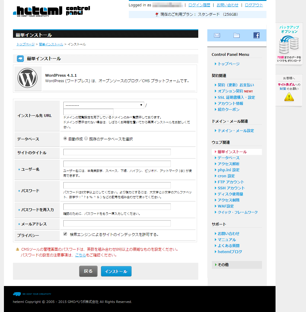 heteml(ヘテムル)でのWordPressの簡単インストール