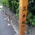 sanpunzaka3