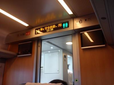 新幹線中は普通