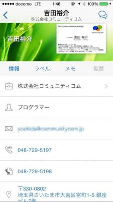 コワーキングスペース7Fに設置している名刺管理アプリ「Eight」のスキャナを使って名刺を一括登録&管理!