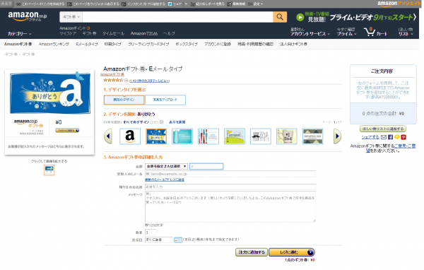Amazonギフト券への変更方法