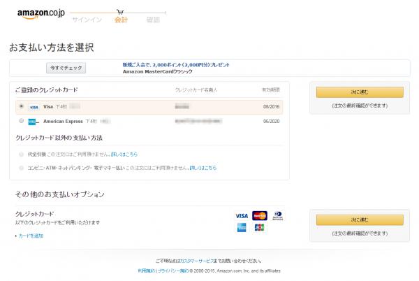 Vプリカの余っている金額をAmazonギフト券に変える方法