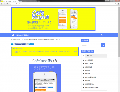 caferush-screenshot