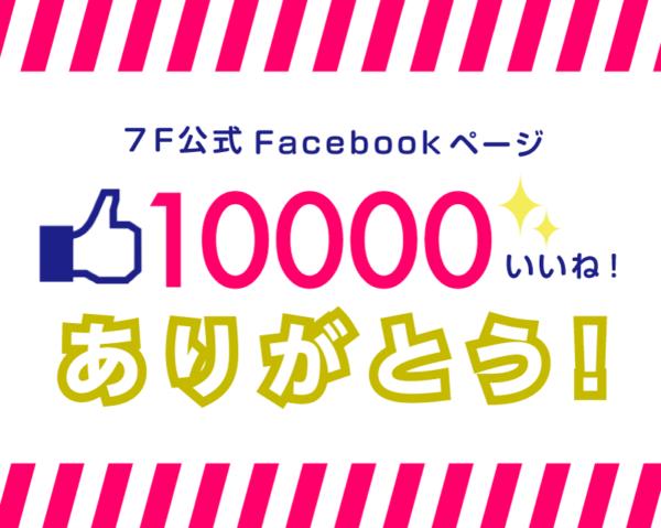 Facebookページのいいね!数が10,000件を突破しました!