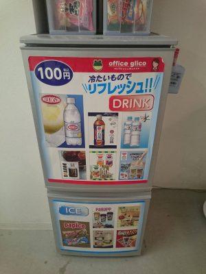 オフィスグリコ冷蔵庫