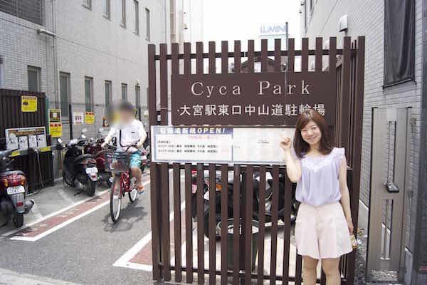 サイカパーク_大宮東口中山道_入口