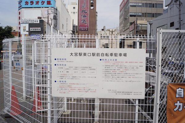 大宮東口駅前自転車駐車場2
