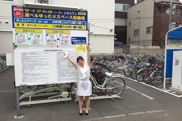 サイクルポート_大宮大門1-3