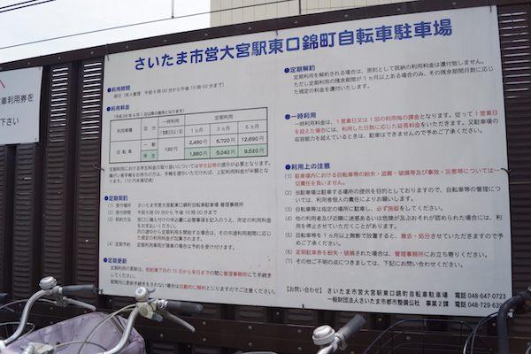 さいたま市営大宮駅東口錦町自転車駐車場2