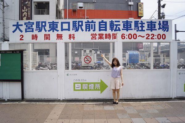 大宮東口駅前自転車駐車場1