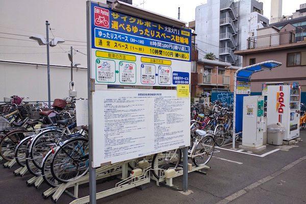 サイクルポート_大宮大門1-1
