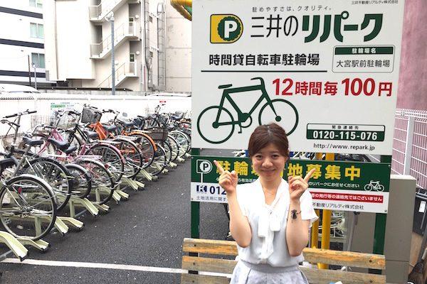 三井のリパーク_大宮駅前-1