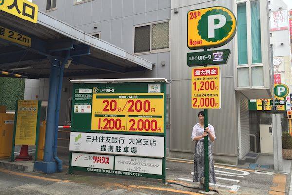 三井のリパーク_大宮駅東口-1