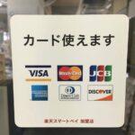 クレジット決済方法を「楽天スマートペイ」に変更し、お支払い時の対応クレジットカードが3種類から6種類に増えました。