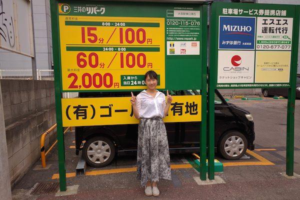 三井のリパーク_大宮駅東口第5-1