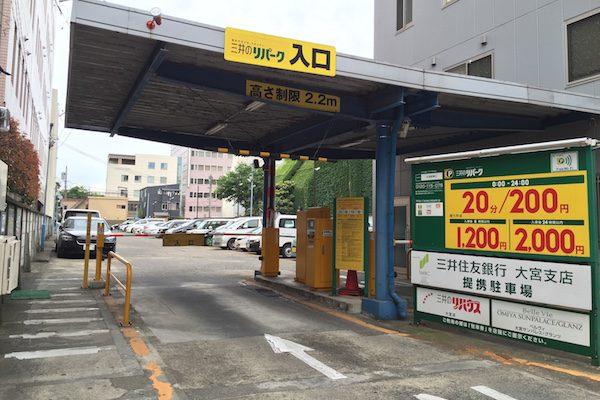 三井のリパーク_大宮駅東口-2