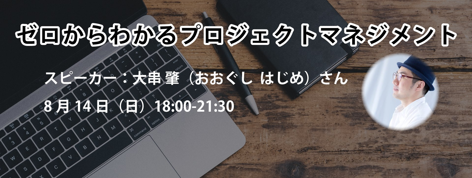 【7F主催イベント】ゼロからわかるプロジェクトマネジメントを8月14日(日)に開催します。