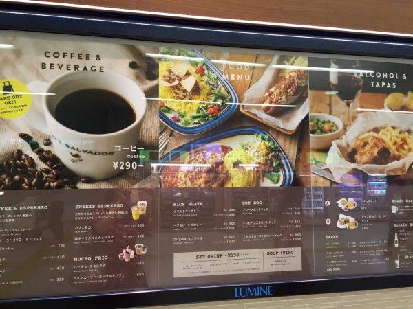 カフェ サルバドル(Cafe Salvador) ルミネ大宮店の看板